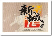 新城油飯 logo