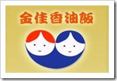 金佳香油飯 logo