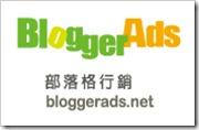 BloggerAds