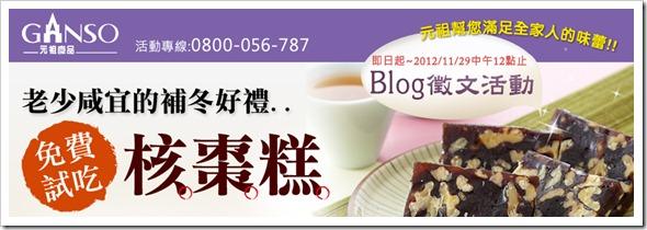 元祖食品-核棗糕