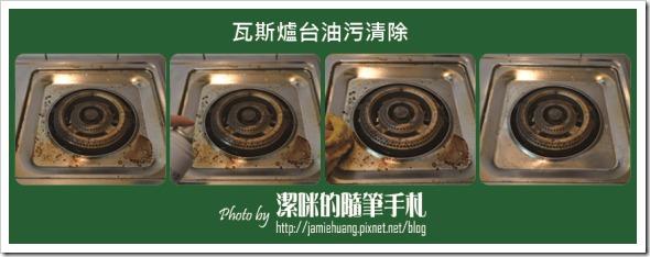 3M天然除膠去污劑之瓦斯爐台清洗