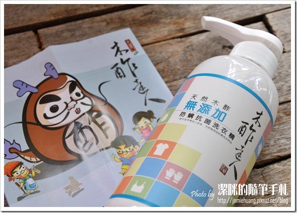 木酢達人防螨抗菌洗衣精之包裝瓶