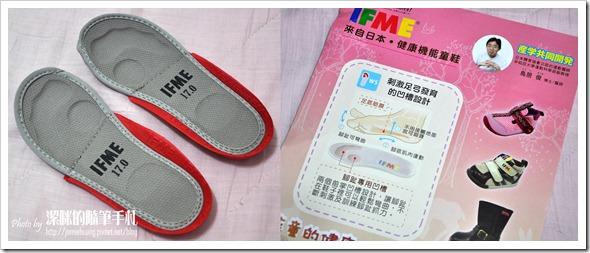 IFME機能童鞋之鞋墊及說明