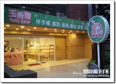玉香齋之店面