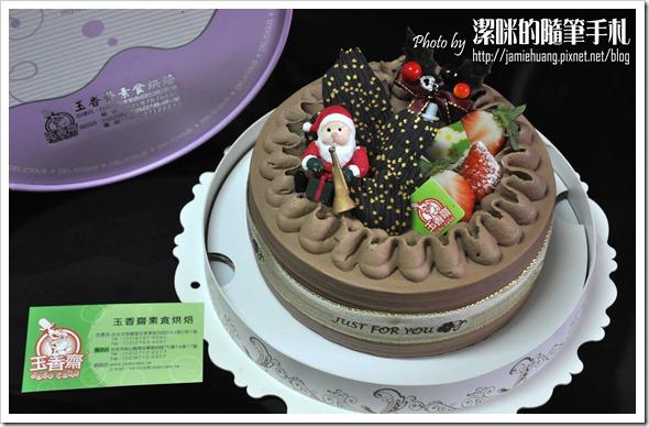 玉香齋聖誕莓果巧克力之六吋蛋糕