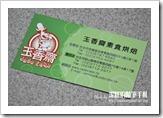玉香齋之店卡