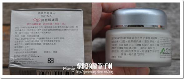 Q10抗皺煥膚霜之瓶身說明