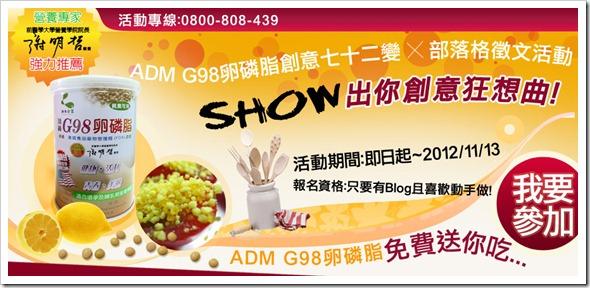G98 卵磷脂試吃廣告