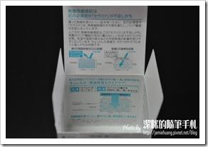 Curél 潤浸保濕身體乳霜之盒內說明