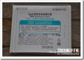 Curél 潤浸保濕身體乳霜之盒裝說明
