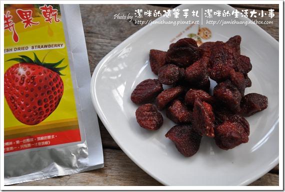 香餞歡之草莓果乾