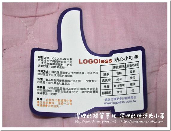 LOGOless之貼心叮嚀