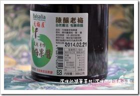 元梅屋老梅果醬之原料及營養標示