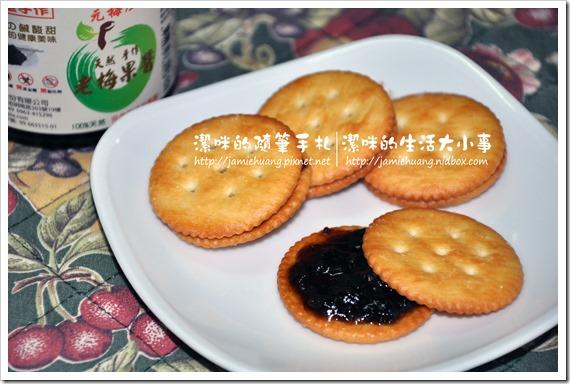 元梅屋老梅果醬之果醬餅乾