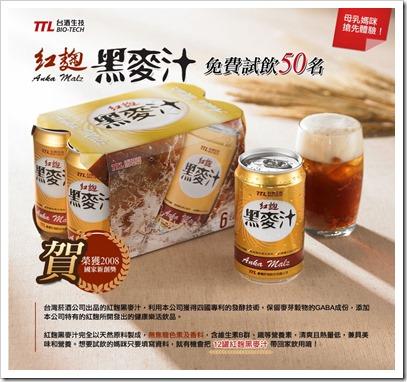 台酒生技紅麴黑麥汁之體驗徵選單