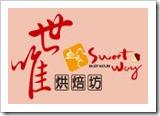 世唯烘焙坊之Logo