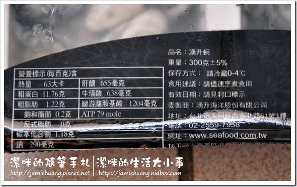 湧升生態蚵之營養標示