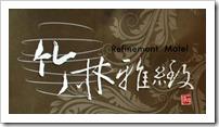 竹林雅緻之Logo