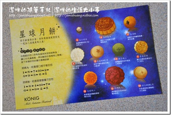 金格采吟月中秋禮盒之星球月餅名稱說明