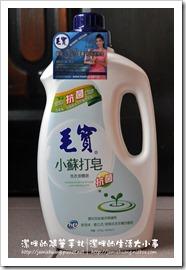 毛寶小蘇打液體皂之正面瓶身-1