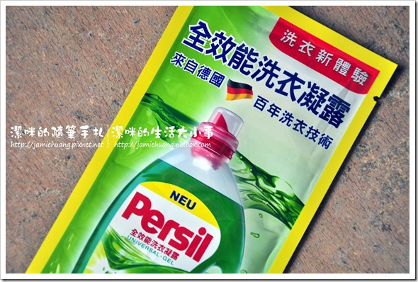Persil 全效能洗衣凝露試用包
