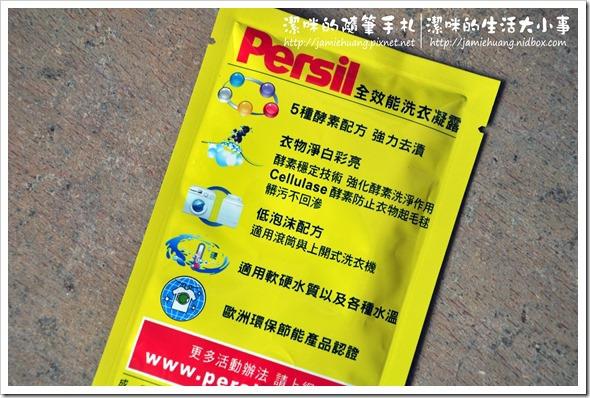 Persil 全效能洗衣凝露特色