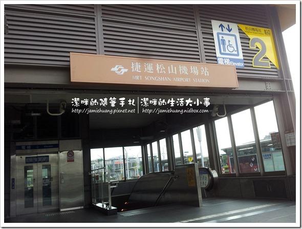 松山機場觀景台之捷運出口