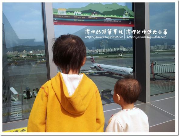 松山機場觀景台之孩子好奇看飛機
