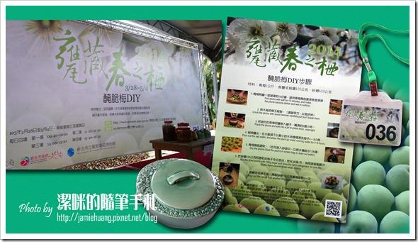 2014陶博館醃脆梅之活動