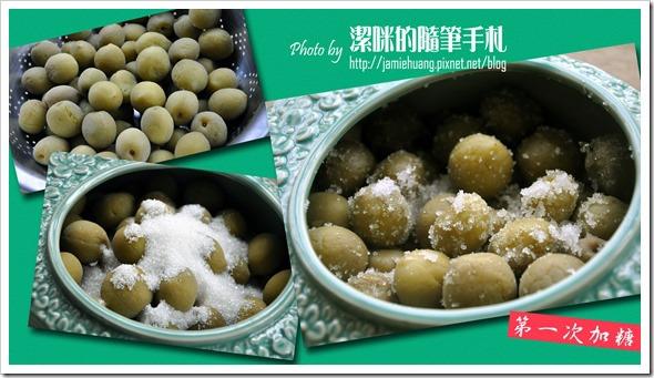 2014陶博館醃脆梅之第一次加糖
