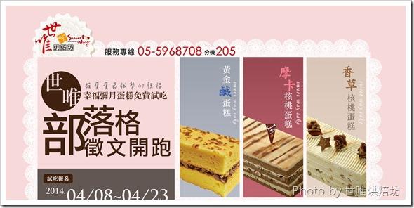 世唯幸福彌月蛋糕之試吃廣告