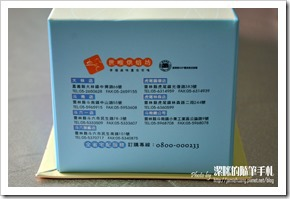 世唯幸福彌月蛋糕之紙盒側邊-2