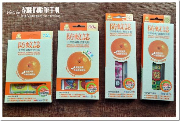 小獅王辛巴天然橙橘驅蚊系列之體驗產品