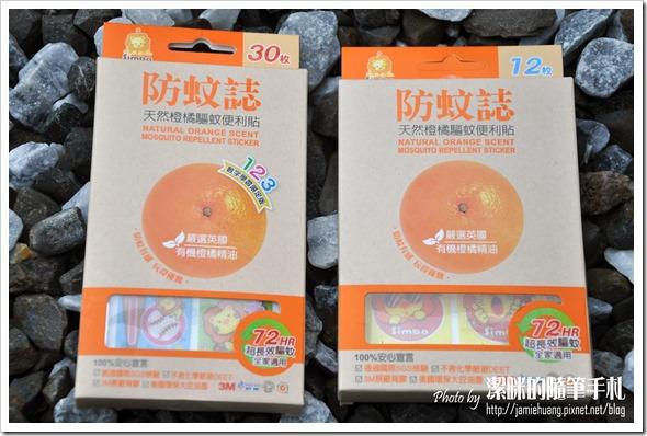 小獅王辛巴天然橙橘驅蚊系列之驅蚊便利貼