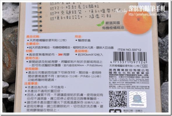 小獅王辛巴天然橙橘驅蚊系列之主要成份說明