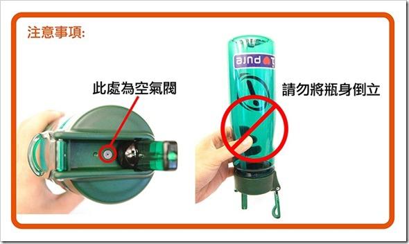 i-Pure能量運動水壺之使用注意事項