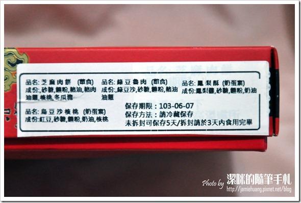 義華喜餅之品名及成份說明