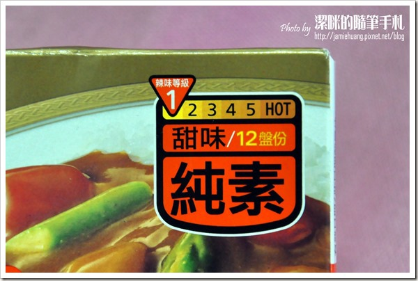 S&B純素咖哩甘味口味之標示