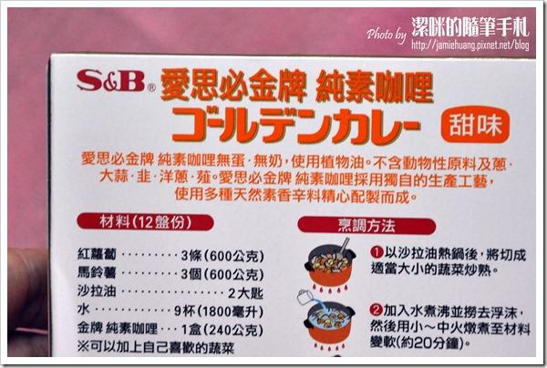 S&B純素咖哩甘味口味之純素說明