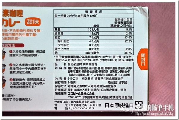 S&B純素咖哩甘味口味之營養標示及內容說明