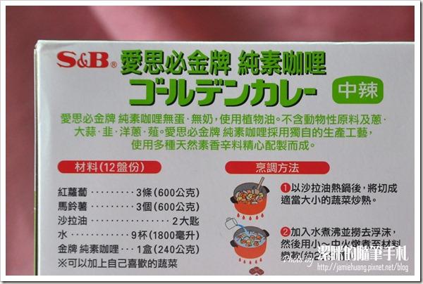S&B純素咖哩甘味口味之中辣說明