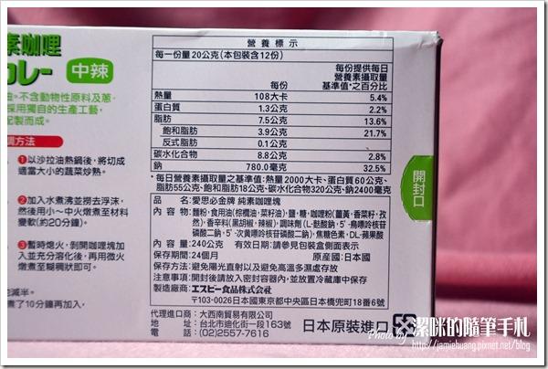 S&B純素咖哩中辣口味之營養標示及內容說明