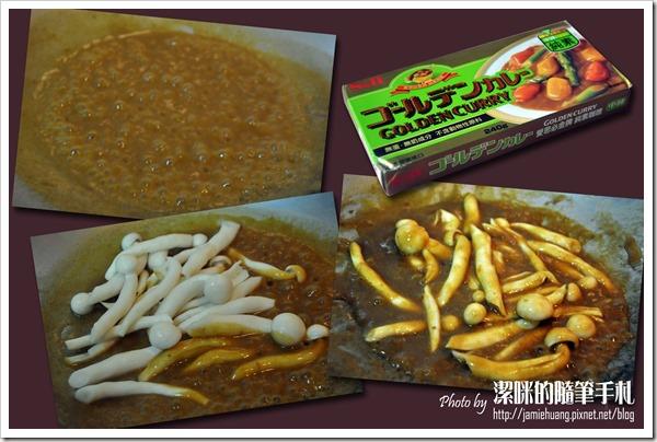 S&B純素咖哩中辣口味之咖哩菇料理步驟