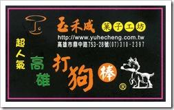 玉禾成-店卡