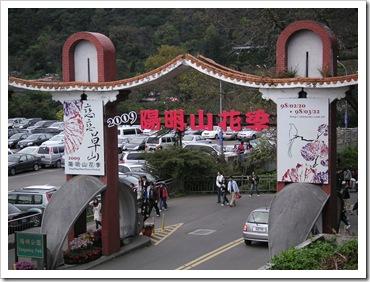 2009 陽明山花季
