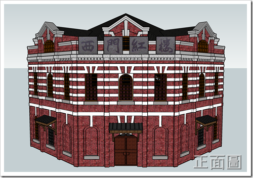 西門紅樓-正視圖