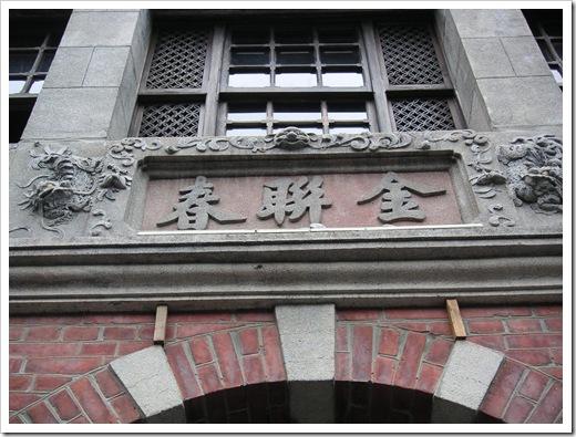 三峽老街建築