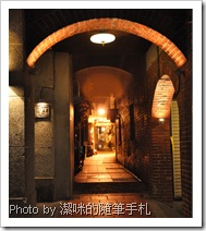 三峽老街之人行道