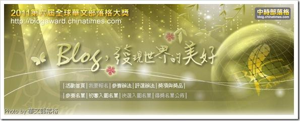 2011華文部落格刊頭