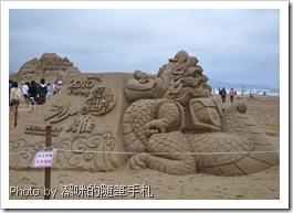 2010沙雕作品之「福氣龍迎賓」#1
